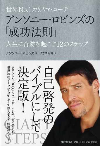 Miraculous World No.1 charisma and coach Anthony and Robbins 'law' life 12 step