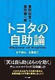 トヨタの自助論 豊田佐吉と豊田喜一郎 -