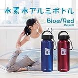 水素水サーバー い~水H2 専用アルミボトル 赤 Red レッド