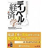 [オーディオブックCD] デリヘルの経済学 (<CD>) (<CD>)