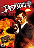 ゴキブリ刑事 東宝DVDシネマファンクラブ