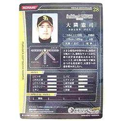 BBH2010 黒カード 大隣 憲司(ソフトバンク)