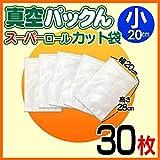真空 パックん 専用 スーパー ロール カット 袋 小 (20cm×28cm) 30枚