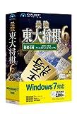 最強 東大将棋6 Windows 7対応版