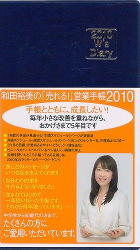 2010 W's Diary 和田裕美の「売れる!」営業手帳2010―ネイビー