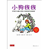 小狗钱钱 - TXT电子书爱好者 - TXT全本下载