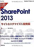 �Ҥ��ܤǤ狼�� SharePoint2013 �����ȥ������ޥ���&��ȯ�� (TechNet IT�ץ?���)