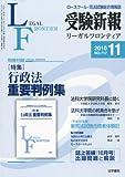 受験新報 2010年 11月号 [雑誌]