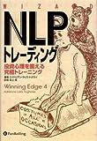 NLPトレーディング (ウィザードブックシリーズ 124) (ウィザードブックシリーズ 124)