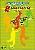 フットサル・エクササイズ グアラナ ~ひとりで、自宅でデキル!フェイント・トレーニング・レシピ!!~ [DVD]