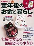定年後のお金と暮らし2014 (週刊朝日ムック)