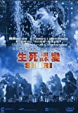Shiri DVD (Region 3 / *Non USA Region) (English Subtitled) Korean