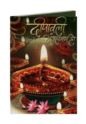 Diwali / Deepavali Festival Indian Greeting Card