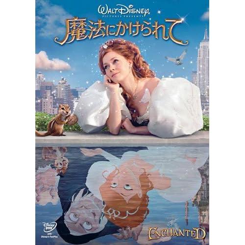 魔法にかけられて [DVD]