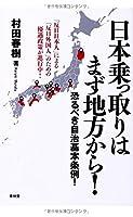 日本乗っ取りはまず地方から!恐るべき自治基本条例!