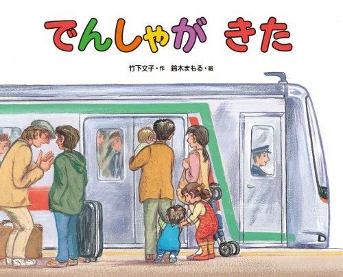 でんしゃが きた (日本の絵本)
