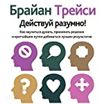 Get Smart! [Russian Edition]: How to Think and Act Like the Most Successful and Highest-Paid People in Every Field | Brian Tracy