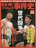 日本プロレス事件史 vol.25 世代闘争 (B・B MOOK 1332 週刊プロレススペシャル)