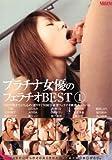 プラチナ女優のフェラチオBEST(1) 乃亜 ほか /NIRVANA [DVD]
