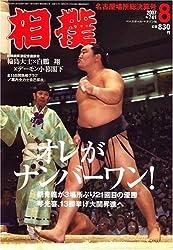 相撲 2007年 08月号 [雑誌]