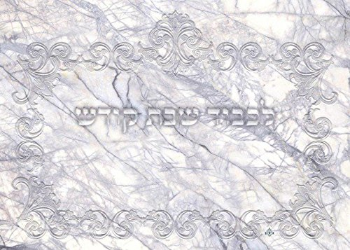 A&M Judaica 58234 Challah Board Tempered Glass Marble44; 13.5 x 9.5 in.
