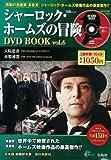 シャーロック・ホームズの冒険DVD BOOK vol.6 (DVD付) (宝島MOOK)