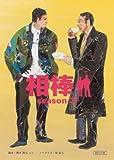 相棒season3上 (朝日文庫)