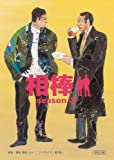 相棒season3上 (朝日文庫 い 68-5)