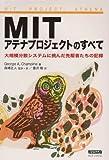 MITアテナプロジェクトのすべて―大規模分散システムに挑んだ先駆者たちの記録