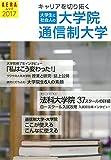 キャリアを切り拓く 大学院・通信制大学 2017 (AERAムック)