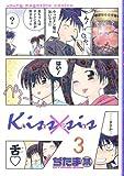 Kiss×sis 3 (3) (KCデラックス)
