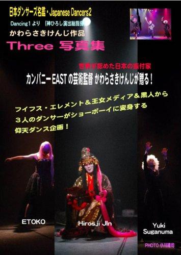 日本ダンサーズ名鑑2Japanese dancersかわらさきけんじ作品『Three』 (日本ダンサーズ名鑑 Japanese dancers)