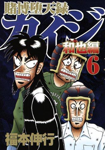 賭博堕天録カイジ 和也編(6) (ヤングマガジンコミックス)