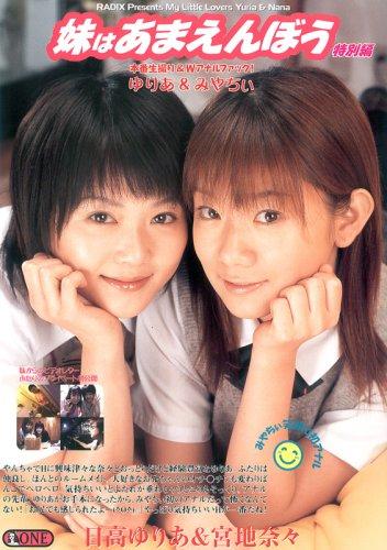 妹はあまえんぼう 特別編 ゆりあ&みやちぃ 【ONED-304】 [DVD]