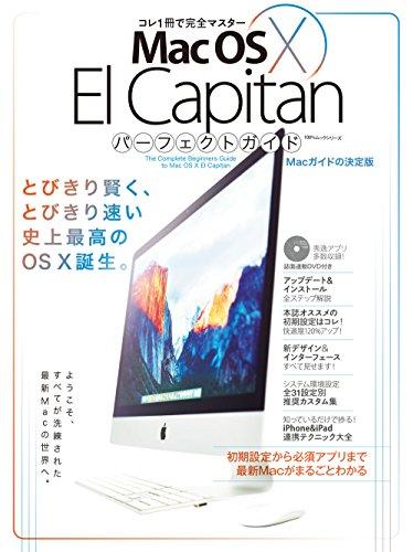Mac OS 10 El Capitanパーフェクトガイド―コレ1冊で完全マスター (100%ムックシリーズ)