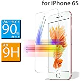 MS factory iPhone 6s ブルーライト カット 90% ガラスフィルム 液晶保護 ブルーライトカット 強化ガラス iPhone6s アイフォン6s 3D Touch 対応 90日 保証 FD-IP6S-BLUEGLS-AB