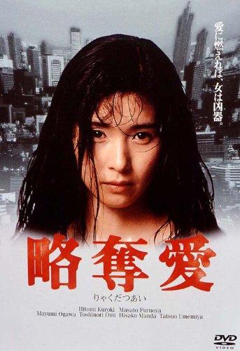 略奪愛 [DVD]  参考価格: ¥ 4,104 円 価格: ¥ 9,800 円 中古価格:..