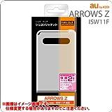 レイ・アウト au by KDDI ARROWS Z ISW11F用シルキータッチシリコンジャケット/ホワイト RT-ISW11FC1/W