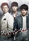 スキャンダル DVD-BOX2