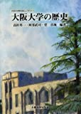 大阪大学の歴史 (大阪大学新世紀レクチャー)