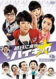 明日に向かってハイキック DVD-BOX 2