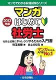 マンガはじめて社労士 2013年版 (マンガでわかる資格試験シリーズ)