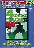 レッシュ4スタンス ゴルフ理論DVD BOX [DVD]