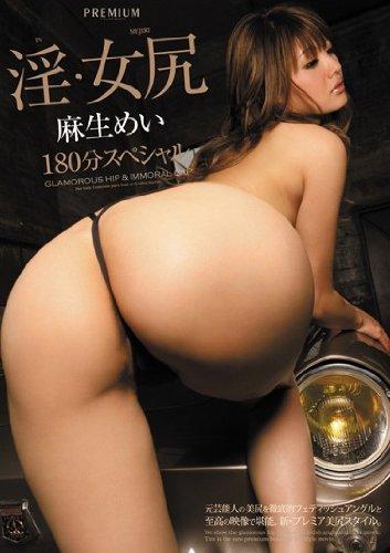淫・女尻 麻生めい180分スペシャル プレミアム [DVD]
