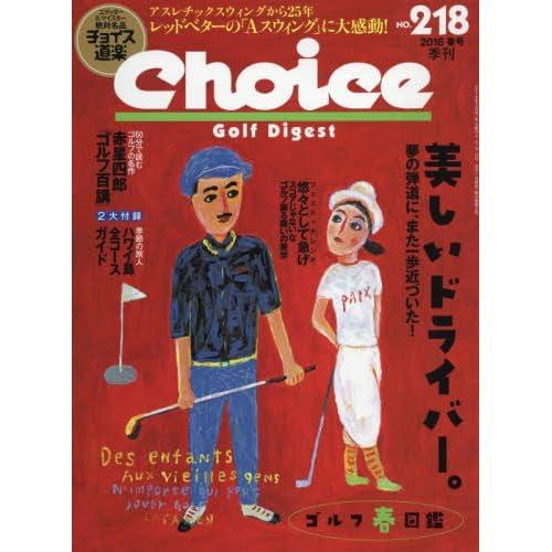 Choice (チョイス) 春号 (2016年5月号)