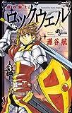 紅の騎士ロックウェル 3 (少年サンデーコミックス)