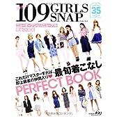 SHIBUYA109 GIRLS SNAP (Gakken Mook)
