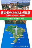 旅の気分でポルトガル語―ことばでめぐるブラジルとポルトガル