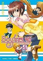 Boy'sたいむ 4 (まんがタイムコミックス)