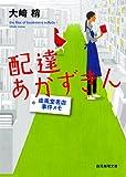 配達あかずきん 成風堂書店事件メモ